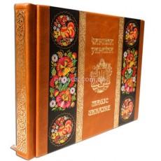 Книга Чарівна Україна в кожаном переплете