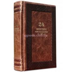 """Книга на подарок Р. Грин """"24 закона обольщения"""""""