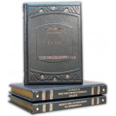 Стивен Кови в 3-х томах Книга Подарок лидеру