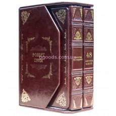 Книги подарочные Роберт Грин в двух томах