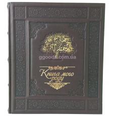 Книга мого роду в шкіряній палітурці українською мовою