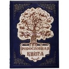 Родословная кожаная книга синяя