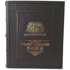 Родословная книга в кожаном переплете на русском языке
