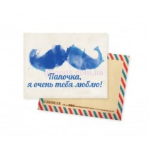 Мини-открытка Папочке