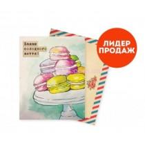 "Мини-открытка ""Бажаю солодкого життя"""