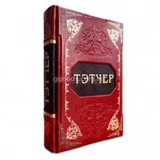 Книга Великая Тэтчер
