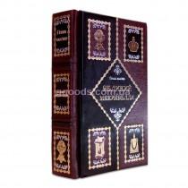 Книга Великий Макиавелли
