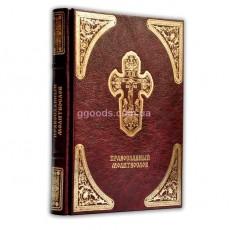 Православный молитвослов в кожаной обложке