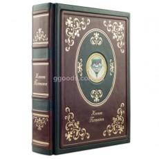Книга почета, отзывов и предложений