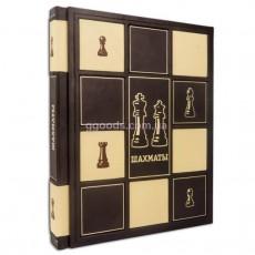 Шахматы книга на подарок