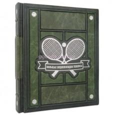 Энциклопедия тенниса