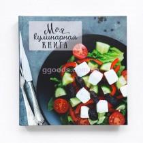 """Блокнот для записи рецептов """"Моя кулинарная книга"""" салат"""