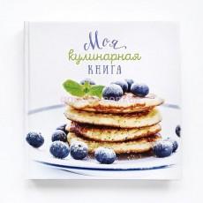 """Кук бук для рецептов """"Моя кулинарная книга"""" панкейки"""