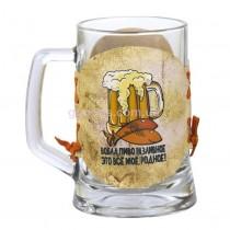 Пивной бокал подарочный в кожаной оплетке Вобла, пиво разливное Это все мое, родное