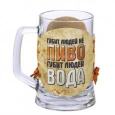 Подарочный пивной бокал Губит людей не пиво, Губит людей вода