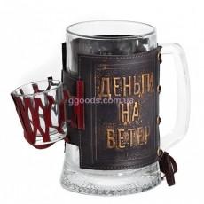Пивной бокал Водка без пива Деньги на ветер
