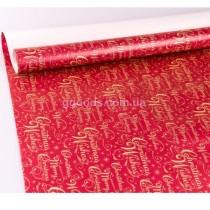 Упаковочная бумага Merry Christmas красная 1.5м
