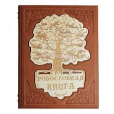 Родословная кожаная книга коричневая