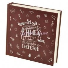 """Кук бук для записи рецептов """"Моя маленькая книга больших кулинарных секретов"""""""