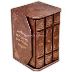 Мысли великих о самом главном (в 3-х томах) кожаный переплет
