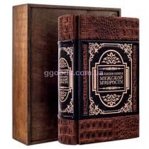 Большая книга мужской мудрости в кожаном переплете