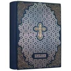 """Библия """"Паломник"""" синяя"""