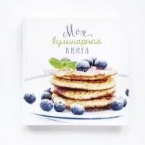 """Книга для записи кулинарных секретов """"Моя кулинарная книга"""" панкейки"""