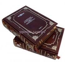 Славянская энциклопедия (в 2 томах)