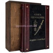 Книга пяти колец Кодекс самурая Хагакурэ