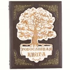 Родословная книга коричневая с деревянной вставкой