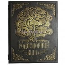Родословная книга с декоративным тиснением