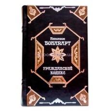 Наполеон Бонапарт Гражданский кодекс
