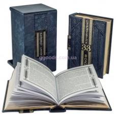 Грин Роберт 48 законов власти, 33 стратегии войны в 2 томах