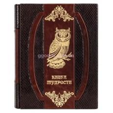 Книга мудрости и афоризмы