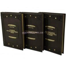 Стивен Кови Подарок лидеру в 3-х томах