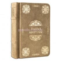 Подарочная книга Золотые афоризмы