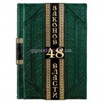 Грин Роберт 48 законов власти (Gabinetto Green)
