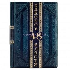 Грин Роберт 48 законов власти (Robbat Blue)