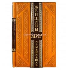 """Книга """"Женщины изменившие мир"""" (Sparta Miele)"""