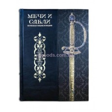 Большая энциклопедия Мечи и сабли