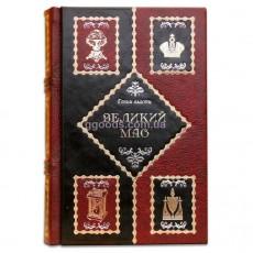 Книга Великий Мао