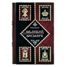 Книга Великий Бисмарк