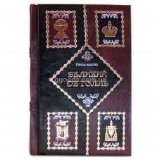 Книга Великий Де Голль