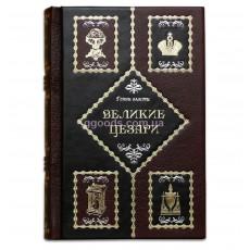 Книга Великие Цезари