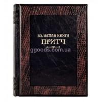 Большая книга притч (Robbat Wisky)