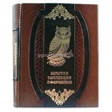 Золотая коллекция афоризмов (Gufo)
