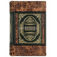 Большая книга мудрости (Chelsea Emerald)
