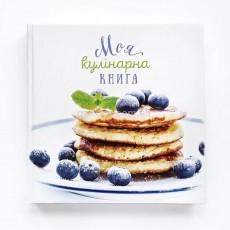 """Книга для запису кулінарних рецептів українською """"Моя кулінарна книга"""" панкейки"""