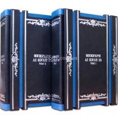 Лі Куан Ю. Мемуари (в 2-х томах)