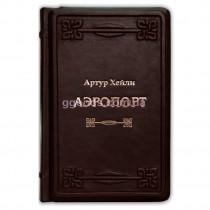 """Артур Хейли """"Аэропорт"""""""